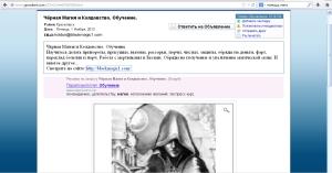 Шарлатан Игорь Николаев прячется под чужими именами