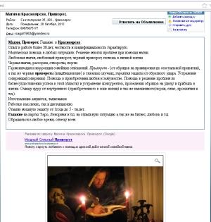 Маг-шарлатан Николаев прячется под чужими именами