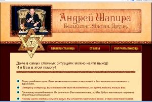 Маг-шарлатан Игорь Николаев, Красноярск, обманывает людей